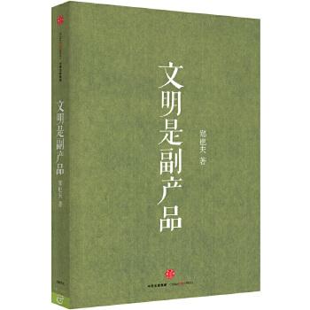 文明是副产品(pdf+txt+epub+azw3+mobi电子书在线阅读下载)