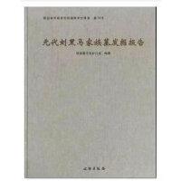 元代刘黑马家族墓发掘报告