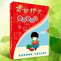 2012年简妙作文小学版1-12期合订珍藏本 2本 7-11岁作文书