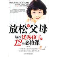 放松做父母:培养孩子的12堂必修课(货号:A1) 岳婷 9787563924028 北京工业大学出版社