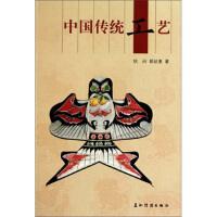 【二手旧书8成新】人文中国:中国传统工艺 杭间,郭秋惠 9787508517124