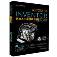 【二手旧书8成新】Autodesk Inventor快速入门与提高教程 北京兆迪科技有限公司 978751700894