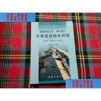 【二手旧书9成新】地震现场工作(第4部分):灾害直接损失评估(GB/T18208.4-2005?