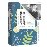 有一种爱情叫杨绛和钱钟书:夫妻・情人・朋友,三者合而为一