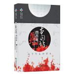 本因坊四百年 : 日本近代围棋崛起风云录
