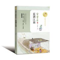 蓝调江南(百班千人推荐)