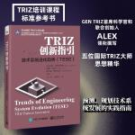 TRIZ创新指引:技术系统进化趋势(TESE)