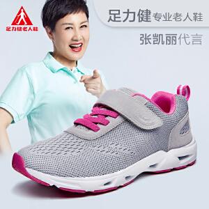 足力健安全老人鞋正品女张凯丽妈妈健步鞋中老年夏季旗舰店运动鞋