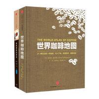 蓝瓶咖啡的匠艺 世界咖啡地图 【共2册】詹姆斯 霍夫曼 詹姆斯 费里曼 著 中信出版社