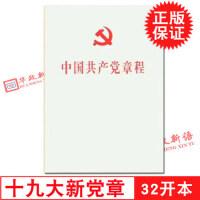 正版 中国共产党章程 32开 2017年10月新修订版 党的十九19大报告新修订新党章新内容 人民出版社