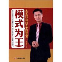 【二手旧书8成新】模式为王:占位商业利润之争的制高点 张恩嘉 9787504753304