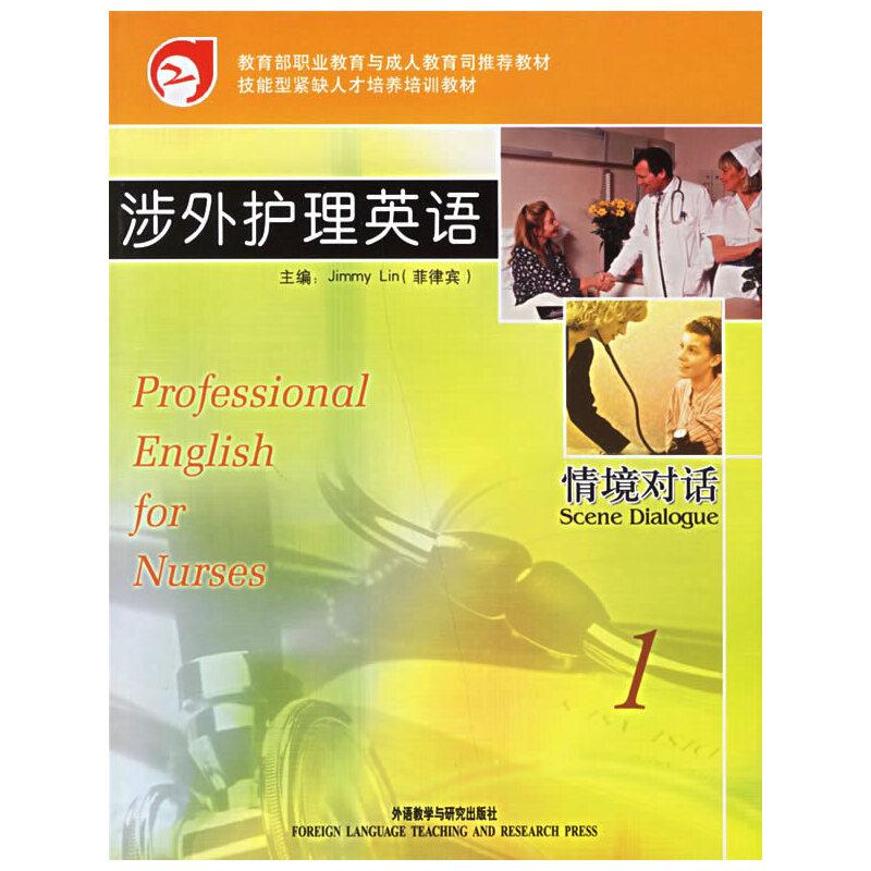 涉外护理英语:情境对话(1)