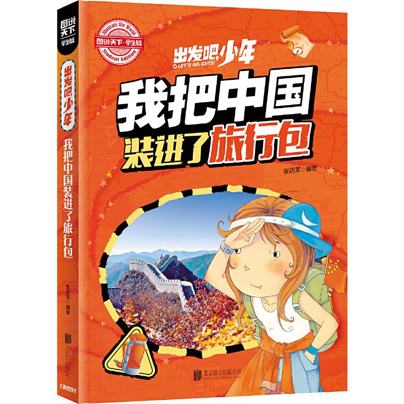出发吧少年 我把中国装进了旅行包 这里的每一方土壤,都留有人民的汗水;每一座城郭,都有一段古老的历史。寻遍中国每一个角落,发现我们伟大祖国的神奇和壮美。
