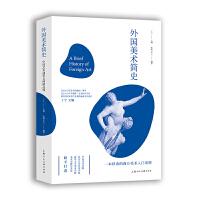 外国美术简史――中国艺术通识名师精品课