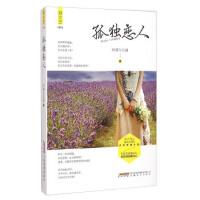 【二手旧书9成新】孤独恋人阿娜尔古丽安徽文艺出版社9787539652559
