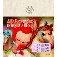 【旧书二手书8新正版】 阿狸梦之城堡 hans    9787545202267 上海世纪出版股份有
