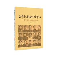【人民出版社】生命叙事与时代印记――新中国15位劳动模范口述