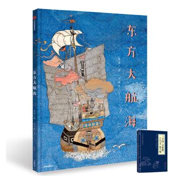 *畅销书籍* 东方大航海 海上丝绸之路是什么样子?在16世纪西方大航海之前,中国人大航海、下西洋又是怎样的面貌? 赠中华国学经典精粹·蒙学家训必读系列任意一本 商品定价为原图书与赠品定价之和    赠品有限,赠完即止