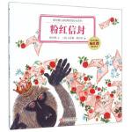 杨红樱儿童情商教育绘本系列:粉红信封 杨红樱,[法] 艾莲娜・勒内弗 绘 9787514210972
