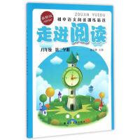 (八年级第二学期)走进阅读--初中语文阅读训练精选