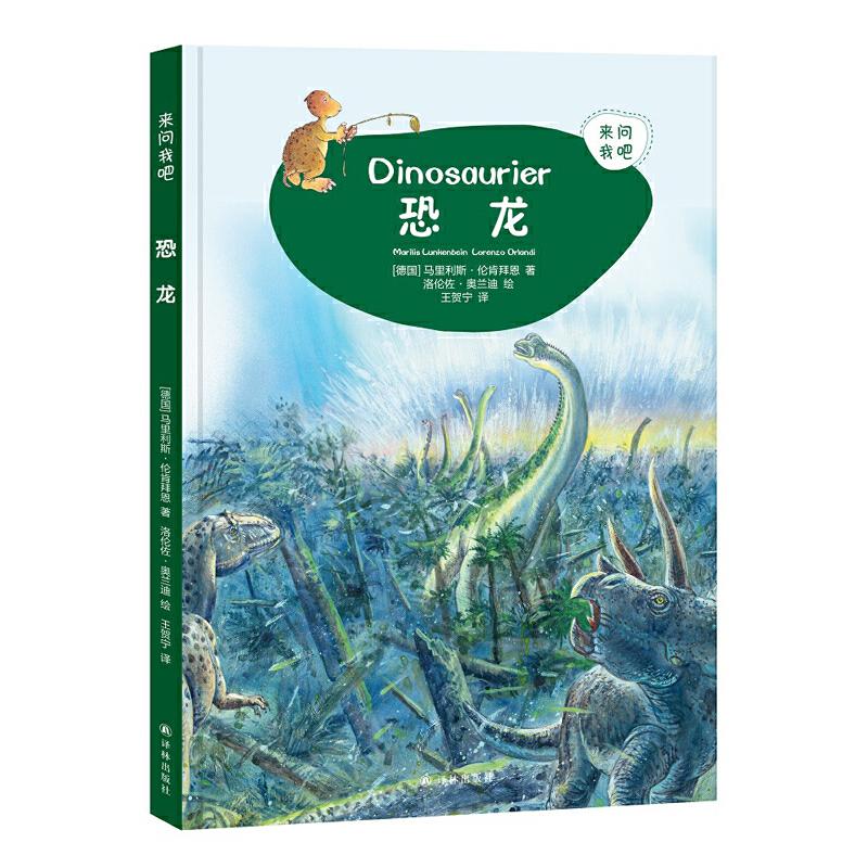来问我吧:恐龙 引人入胜 寓教于乐 插图逼真 内容详实助力孩子学习探索
