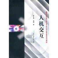 【二手旧书8成新】人机交互 董士海,王衡 9787301070338
