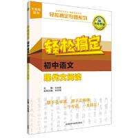 王金战系列图书:轻松搞定初中语文现代文阅读