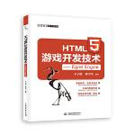 HTML5游戏开发技术――Egret Engine