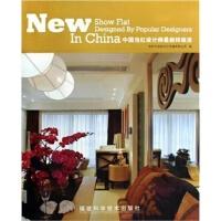中国当红设计师样板房 深圳市创扬文化传播有限公司 9787533534929