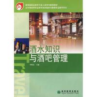 【二手旧书8成新】酒水知识与酒吧管理(附 李晓东 9787040170566