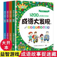 成语捉迷藏漫画版全套4册彩图版隐藏的图画成语大发现3-6-8-12岁儿童找不同迷宫书籍专注力训练少儿益智游戏挑战高难度视