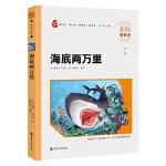 海底两万里 小学语文新课标必读丛书 彩绘注音版