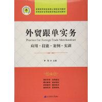 外贸跟单实务:应用・技能・案例・实训