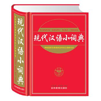 唐文现代汉语小词典(附语文知识百科知识) 词语分类科学 功能新颖实用