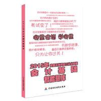 2015年-会计基础智能题库(货号:JS) 会计从业资格考试教材编委会 9787509561584 中国财政经济出版社