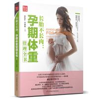 长胎不长肉:孕期体重管理全书 怀孕书 孕期孕妇书籍大全 孕妇书籍大全 怀孕书籍 孕妇书籍 胎教故事书 胎教书籍 十月怀