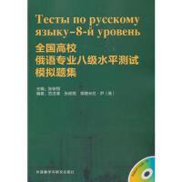 【二手旧书8成新】俄语专业八级水平测试模拟题集(配 张俊翔 9787513529686