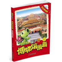 故宫博物院-植物大战僵尸2博物馆漫画 笑江南 9787514840971