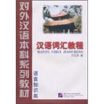 汉语词汇教程 万艺玲 9787561908655