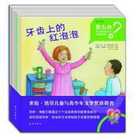 正版现货 《怎么办:如何帮助孩子克服恐惧》(全9册)种子绘本儿童心灵成长丛书,惧怕-好奇-喜欢-科学认知的完美蜕变