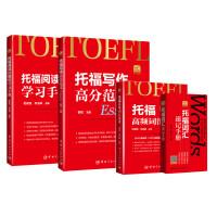 托福小红书・托福备考基础套装:阅读+写作+词汇(套装共四册)(附赠音频免费下载)