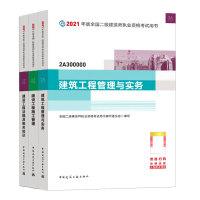 二级建造师2021教材 建设工程法规及相关知识+建设工程施工管理+建筑工程管理与实务 建筑教材套装