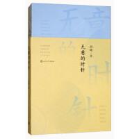 【二手旧书8成新】无意的时针 剑峰 9787020131396