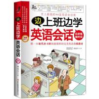 【二手旧书8成新】边上班边学英语会话(附 赖淑玲 9787546338866