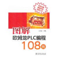 图解欧姆龙PLC编程108例(双色印刷、典型实用、快速上手)