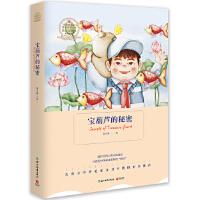 【二手书9成新】 宝葫芦的秘密 张天翼 浙江教育出版社 9787553656656