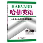 哈佛英语 完形填空与阅读理解巧学精练 八年级 (下)(2020春适用)