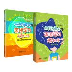做孩子最好的英语学习规划师1和2套装(网店专供)
