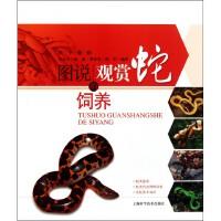 图说观赏蛇的饲养/天下宠物