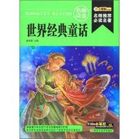 世界经典童话/名师推荐必读名著(32开) 崔钟雷,作 9787531855910